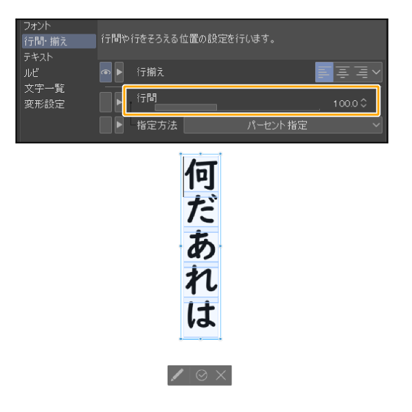 クリスタ:テキスト(行間)