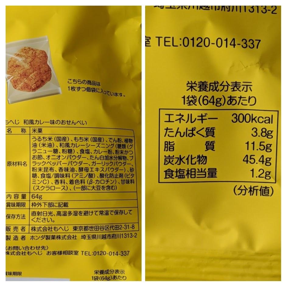 カルディ もへじ 和風カレー味のおせんべい 栄養成分表示