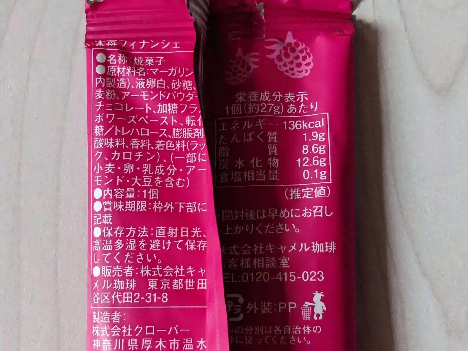 カルディ 木苺フィナンシェ 栄養成分表示