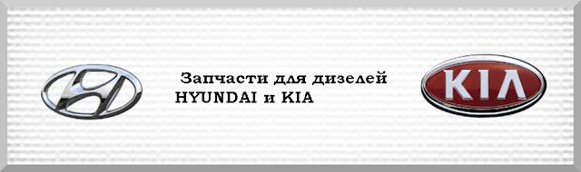 Зачасти для дизелей KIA HYUNDAI
