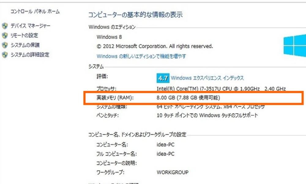 Windows:実装メモリ