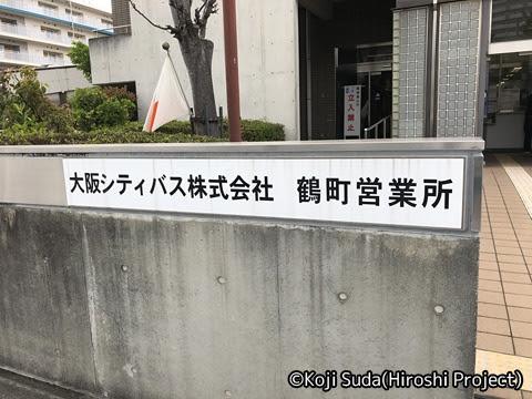 スル関バス印ラリー_08 大阪シティバス 鶴町営業所