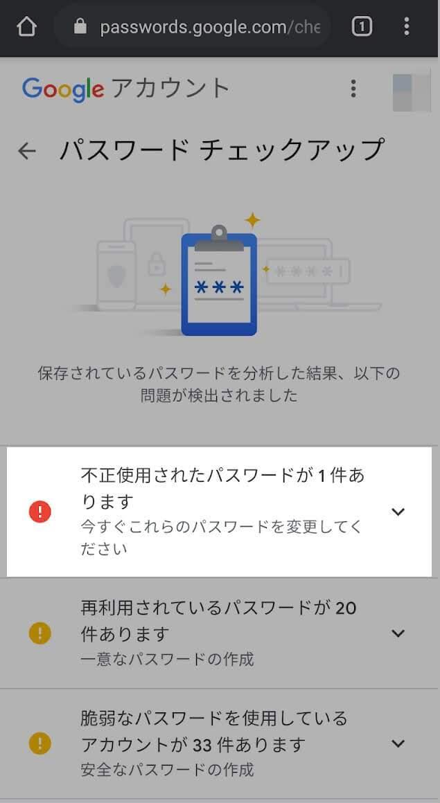 マネージャー グーグル パスワード [Googleパスワードマネージャー]Googleアカウントのセキュリティ性を向上させてみた。