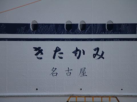 太平洋フェリー 新「きたかみ」 苫小牧港にて_02 船体ロゴ