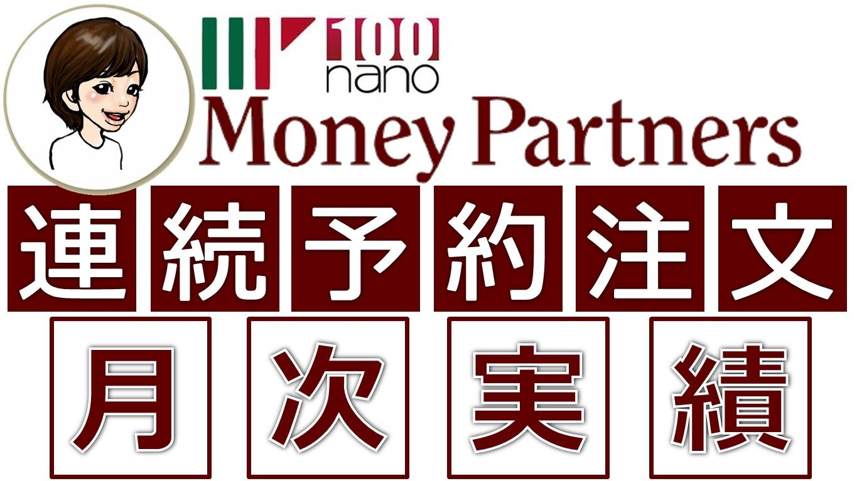 【FX】マネパ_連続予約注文2020年9月度実績のタイトル図