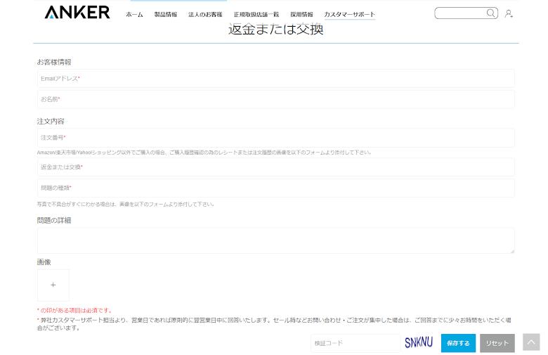ANKER保証交換 WEB