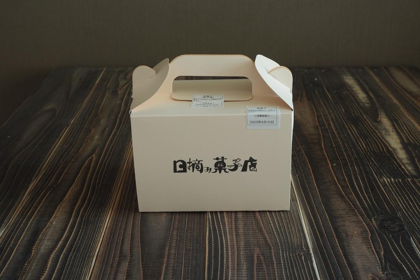 日摘み菓子店の箱
