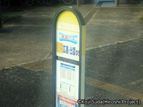 一畑バス「みこと号」 ・781_14 下熊谷バスセンター
