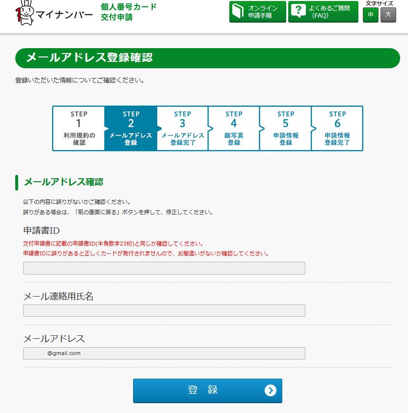 マイナンバーカード交付申請 ステップ2メアドと申請者IDの確認 2020/06/07