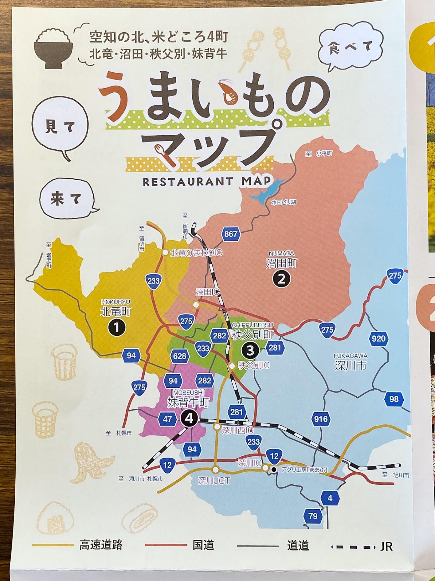 表紙『うまいものマップ』空知の北、米どころ4町(北竜町・沼田町・秩父別町・妹背牛町)
