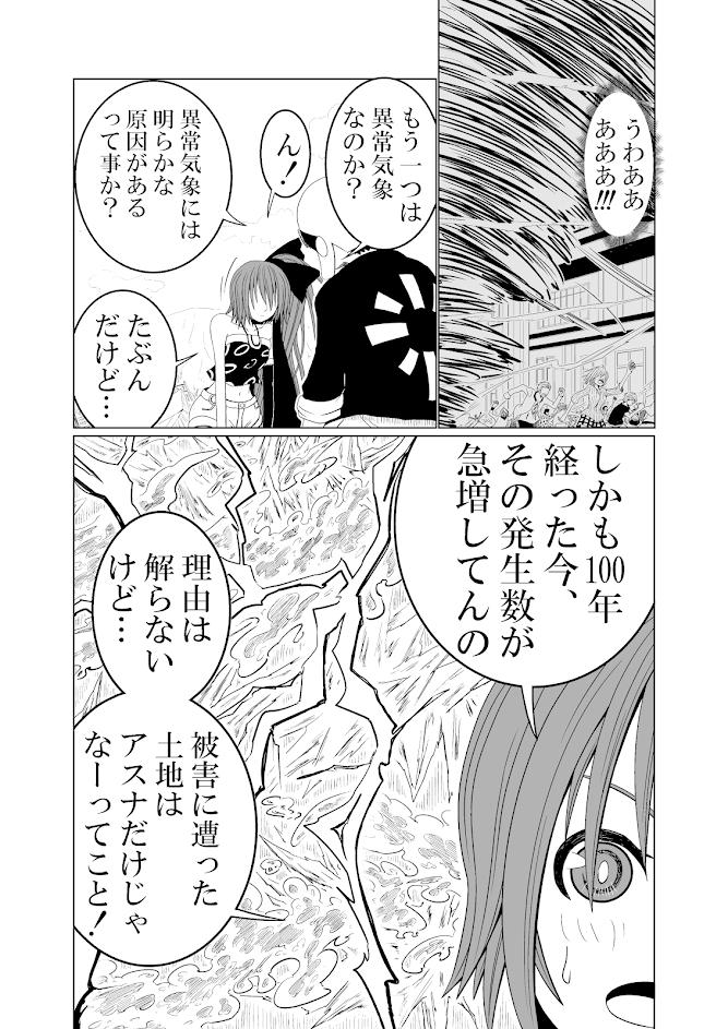 バリアス・サン3_10
