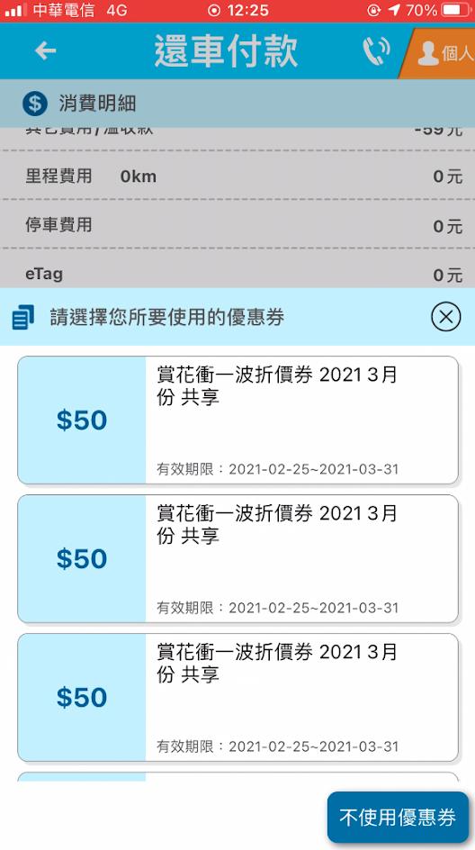 Smart2go 選擇優惠券