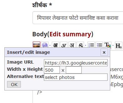 insert or edit image