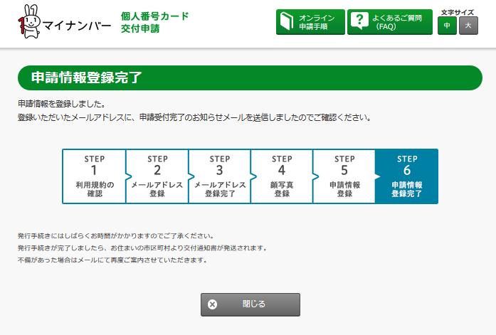 マイナンバーカード交付申請 ステップ6申請情報登録完了 2020/06/07