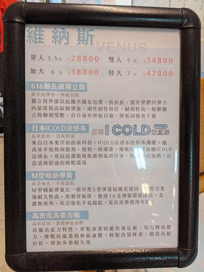 添興家具 維納斯日本icold涼感布床墊
