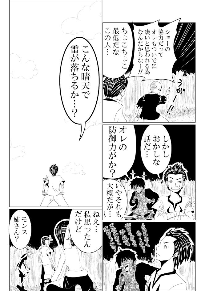 バリアス・サン1_24