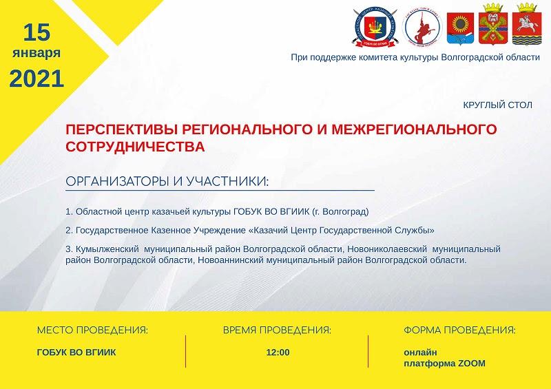 15 января ОЦКК ВГИИК провел региональную видео конференцию «Перспективы развития регионального и межрегионального сотрудничества»