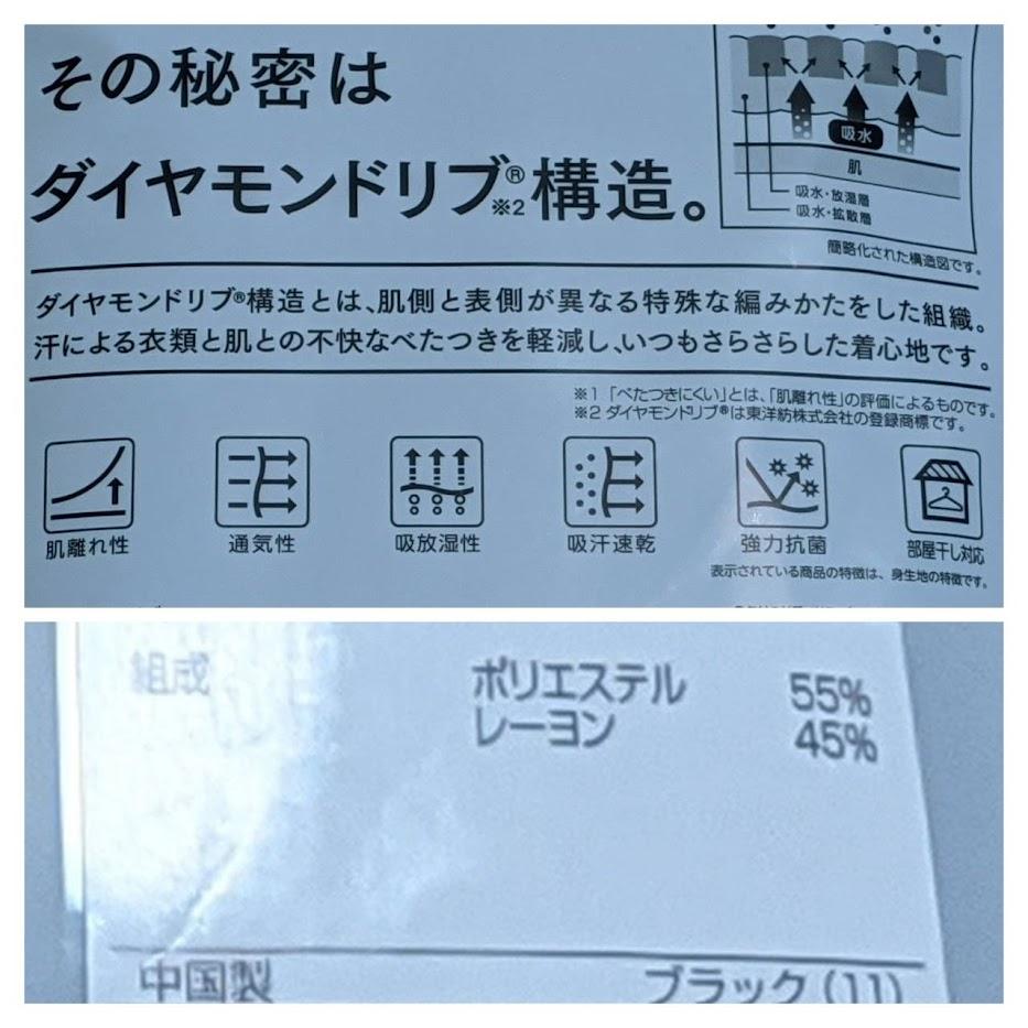 極さらパッケージ裏面 製品の特長と組成表示の画像