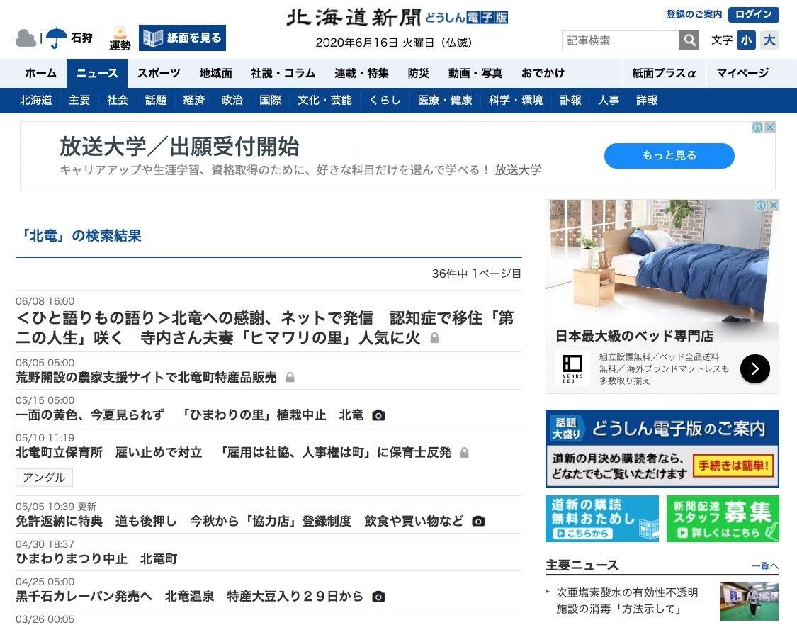北海道新聞電子版「北竜」の検索結果