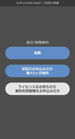 クリスタAndroid版(起動)