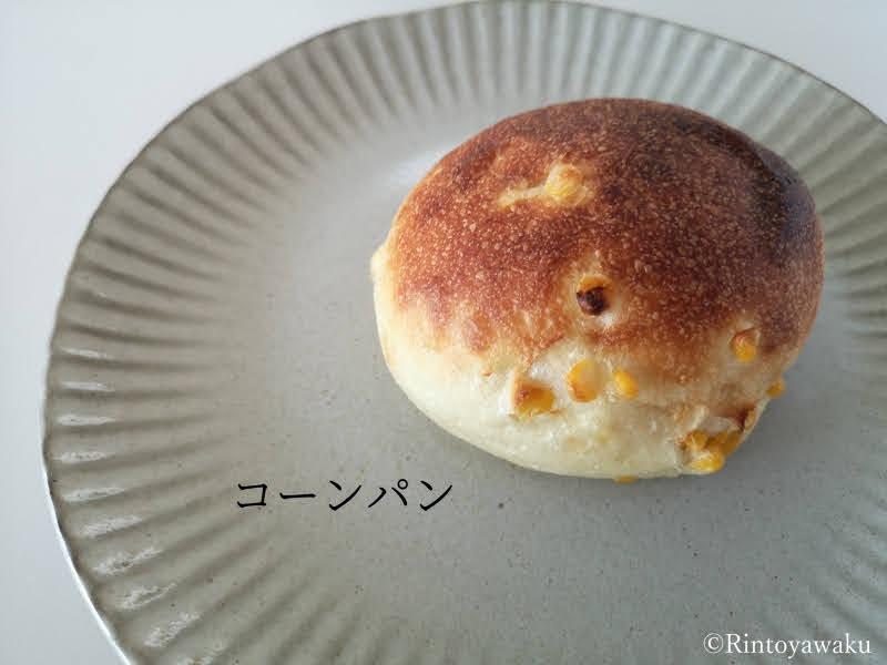 パン屋 二兎:コーンパン