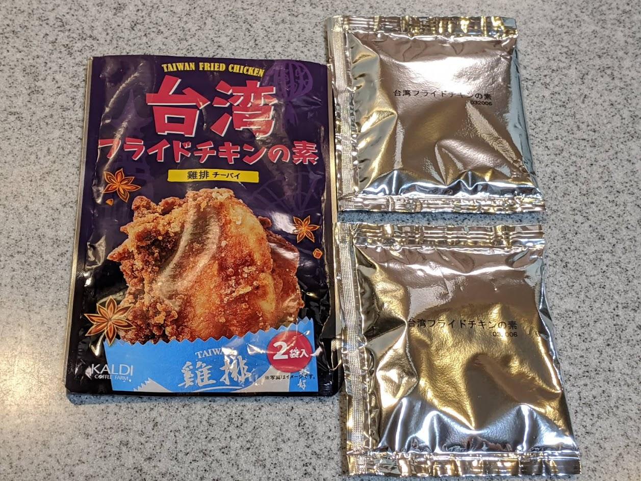 台湾フライドチキンの素のパッケージと中身のタレ2袋の画像