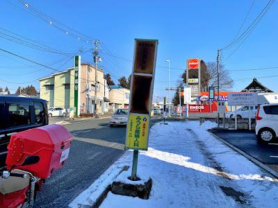 天昌寺前バス停