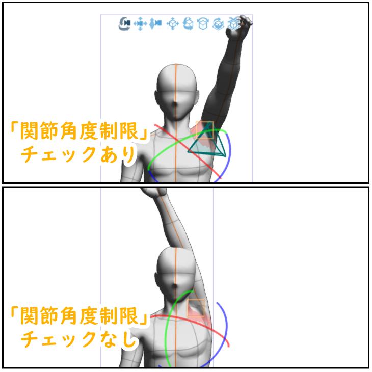 クリスタ3Dデッサン人形「関節角度制限」のあり・なし