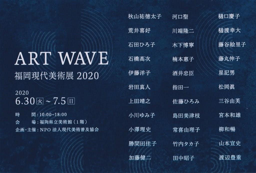 [ART WAVE 福岡現代美術展 2020] 2020/06/30 Tue - 2020/07/05 sun