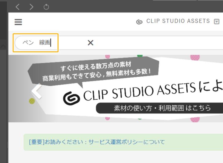 CLIP STUDIO ASSETSでの検索