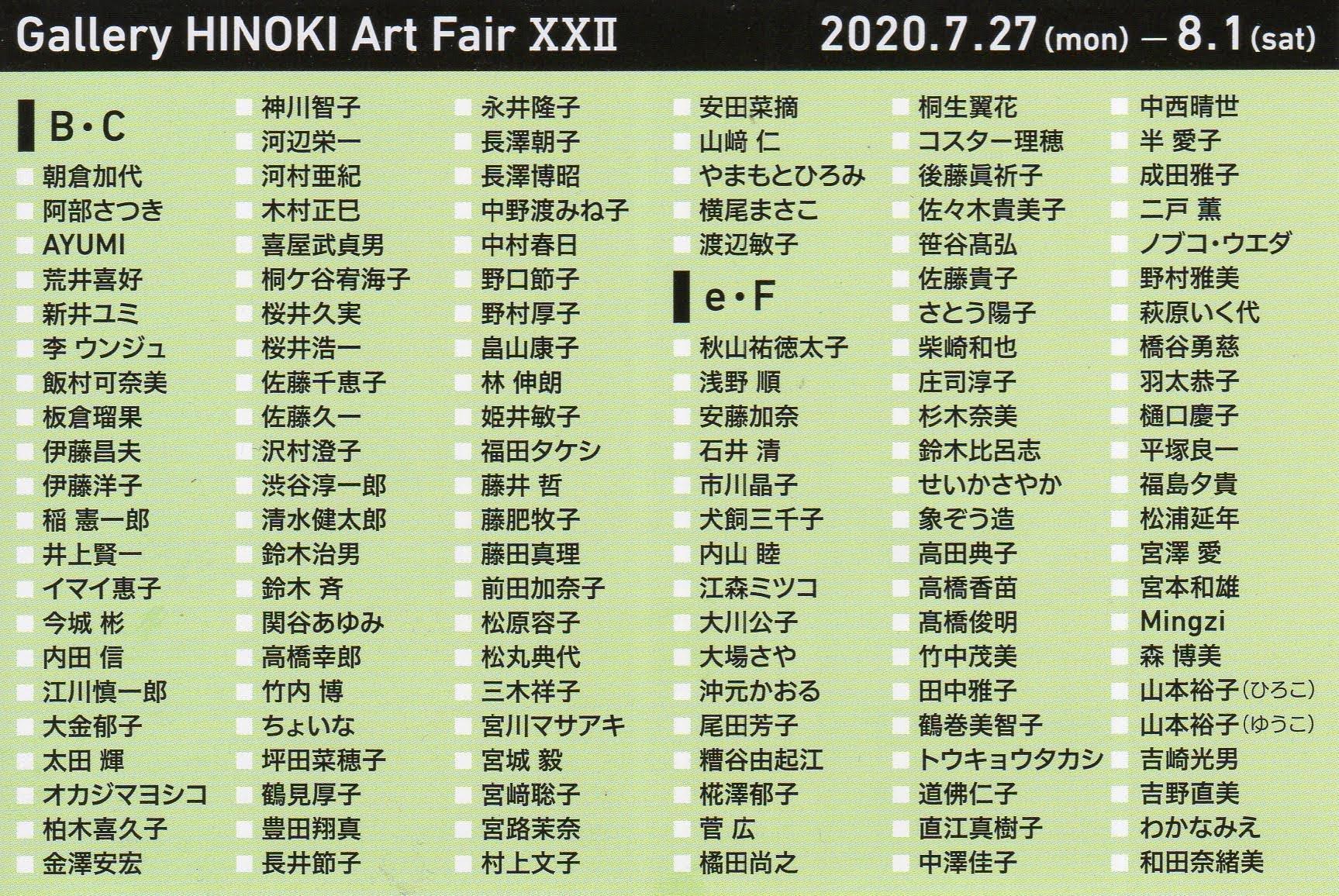 [Gallery HINOKI Art Fair XXII] (ギャラリー檜アートフェア)。2020/07/27 Mon - 2020/08/01 Sat