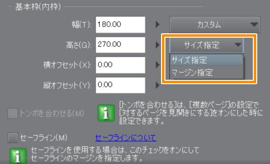 クリスタ:基本枠(内枠)・サイズ指定/マージン指定