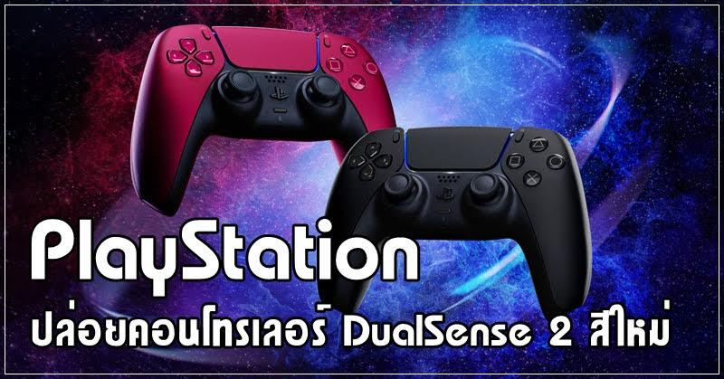 PlayStation ปล่อยคอนโทรเลอร์ DualSense 2 สีใหม่
