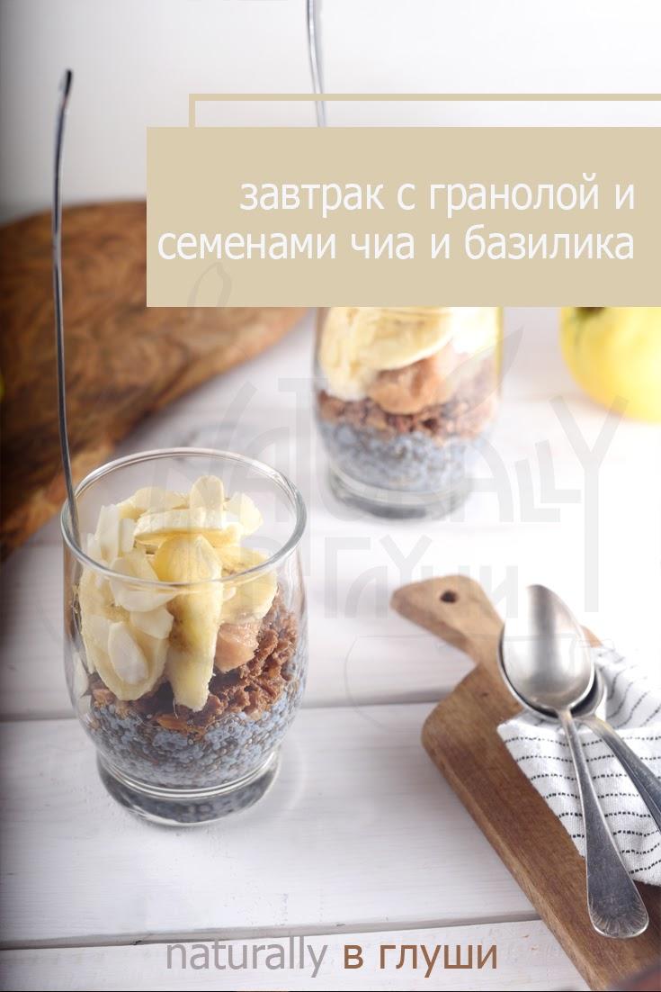 Завтрак с гранолой и семенами чиа и базилика | Блог Naturally в глуши