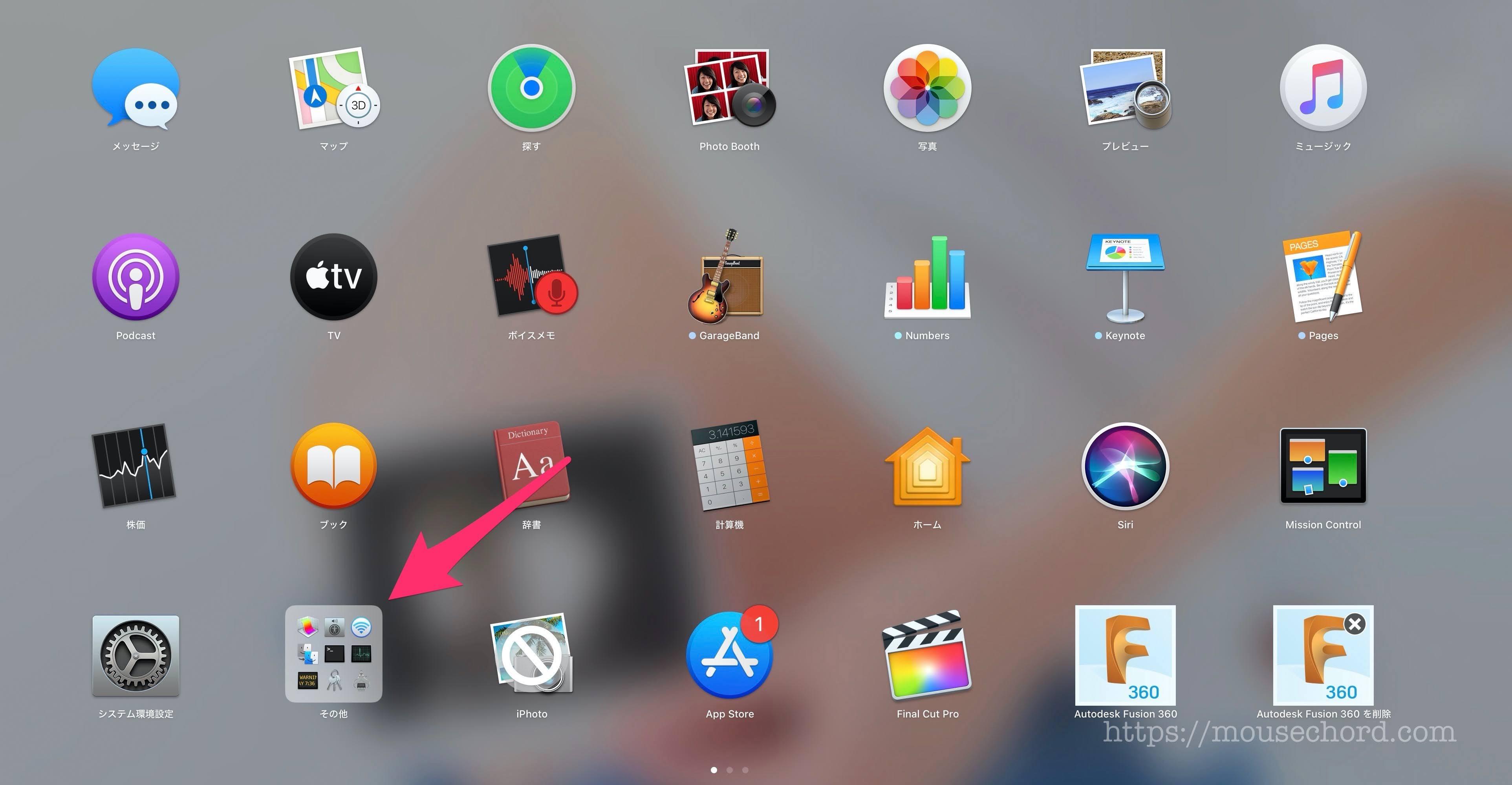iosデバイスでの処理がまだ進行中...MacbookProシャットダウンできず
