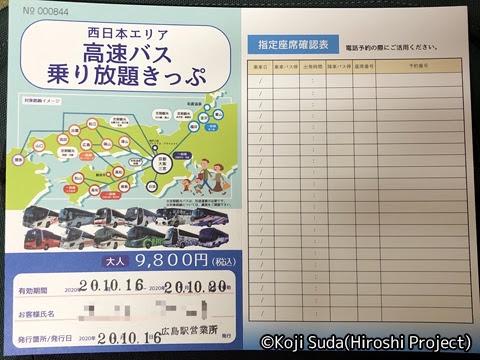 西日本エリア高速バス乗り放題きっぷ(中国JRバス広島駅窓口にて購入)