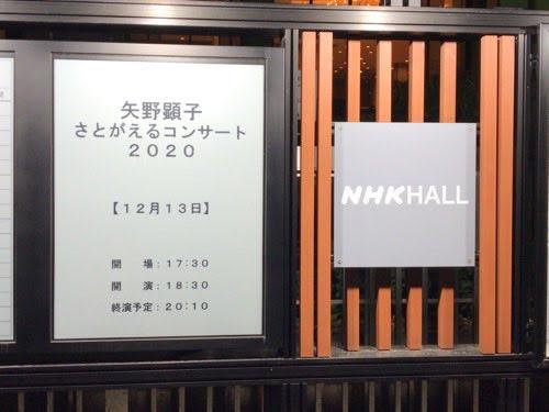 アッコちゃんもNHKホールも、また会おね。【矢野顕子 さとがえるコンサート】