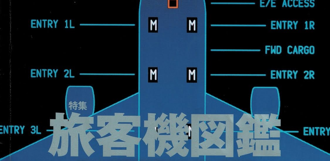 旅客機図鑑(3)