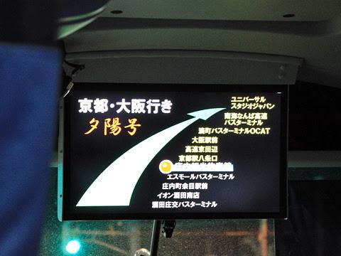 庄内交通「夕陽号」京都・大阪線 ・231 前方モニター_01