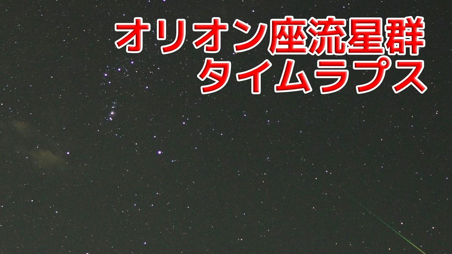 オリオン座流星群のタイムラプス(埼玉県 寄居町)10月27日