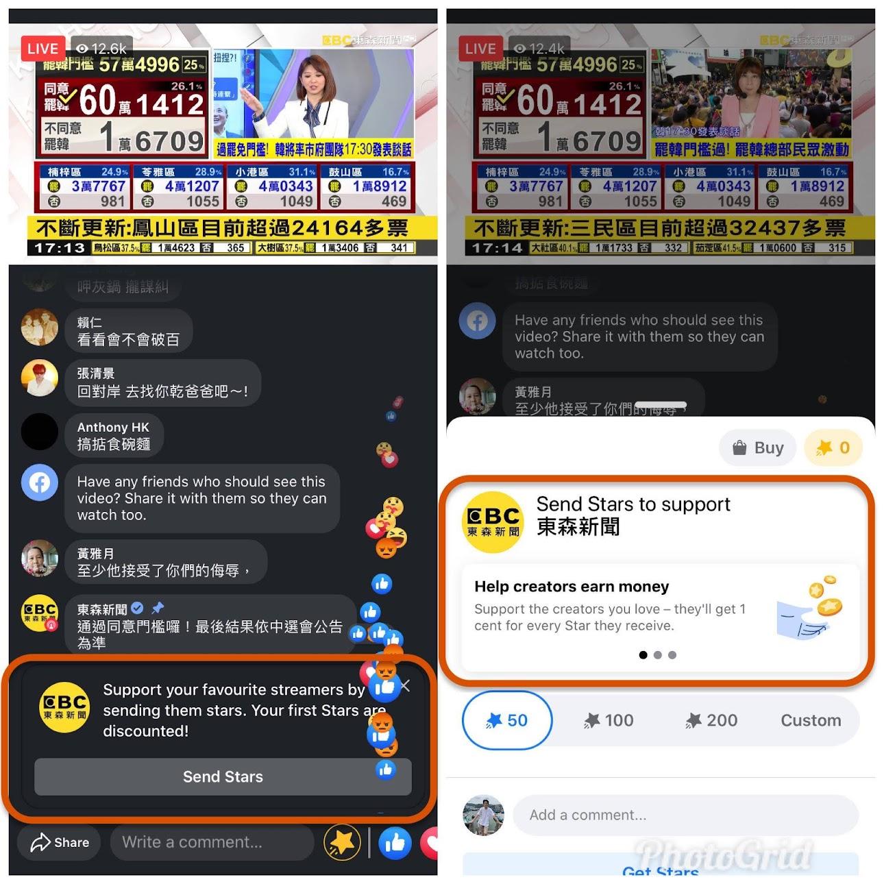 Facebook Stars在東森新聞高雄罷韓的直播出現