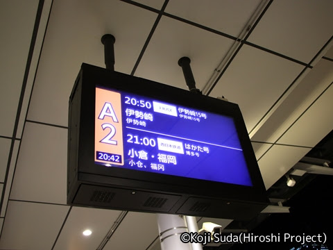 バスタ新宿_03 A2のりば