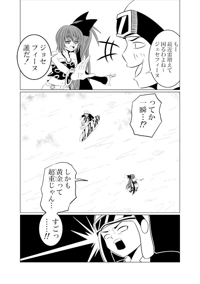 バリアス・サン3_15