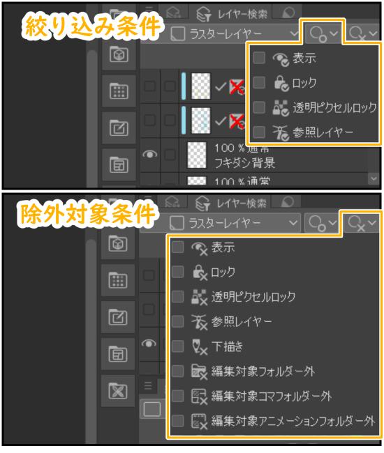 クリスタのレイヤー検索パレット(絞り込み条件/除外対象条件)