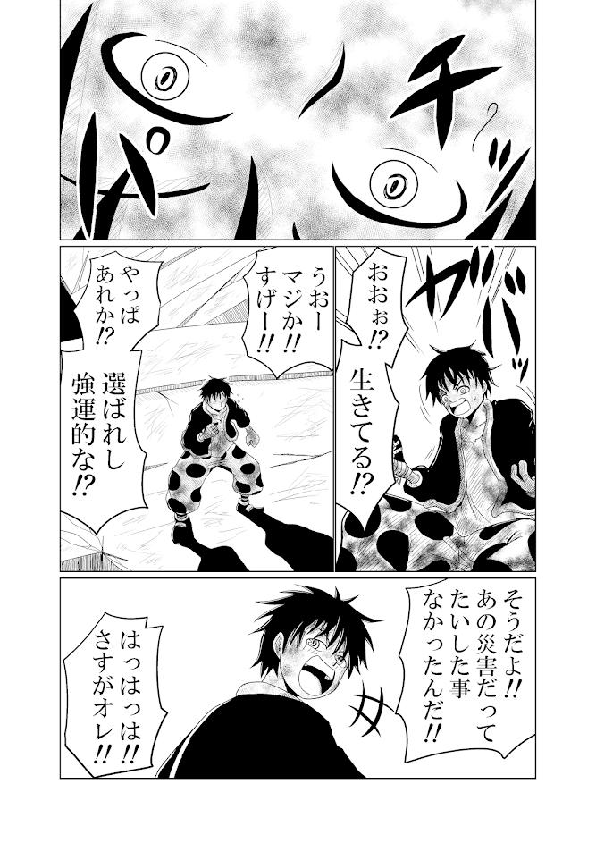 バリアス・サン2_19