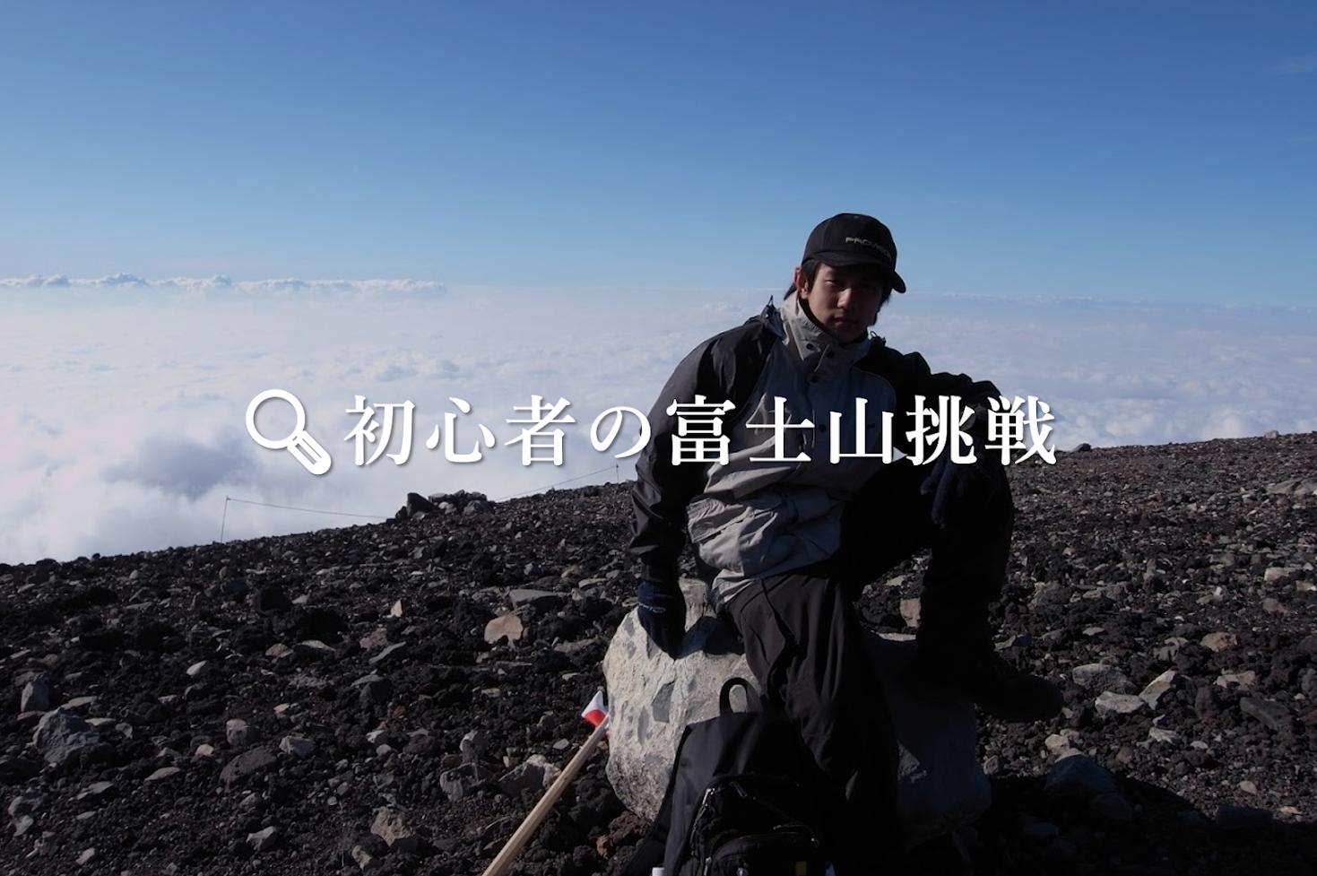 登山初心者でも富士山に登れるの?~富士山登山で知っておくべき注意事項~