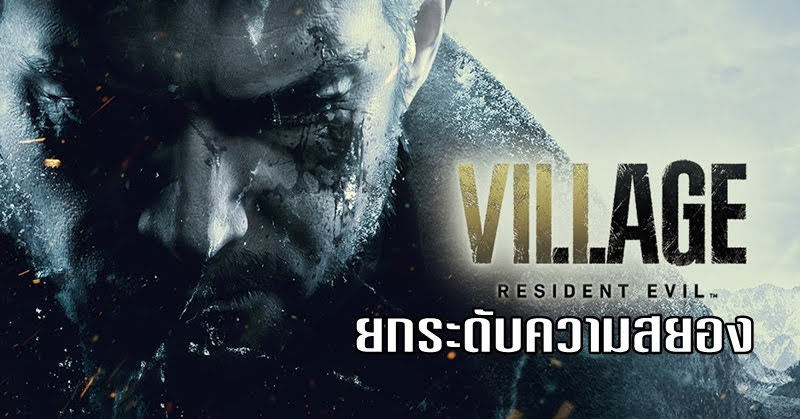 Resident Evil Village คืนความสยอง ..
