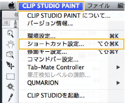 クリスタ:ショートカット設定(mac OS)