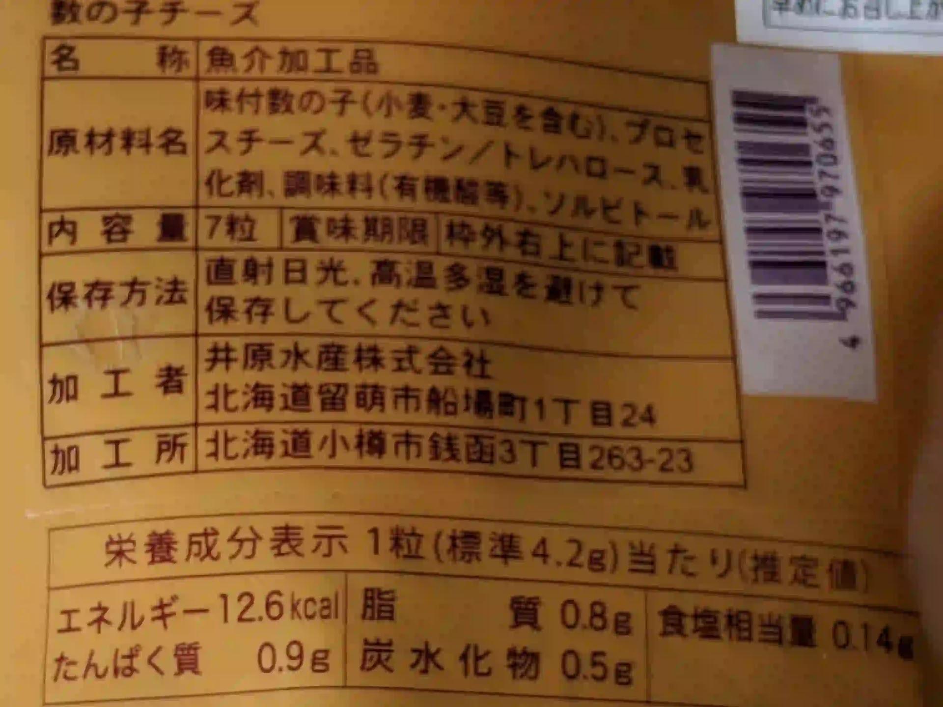 井原水産 カズチー 栄養成分表示