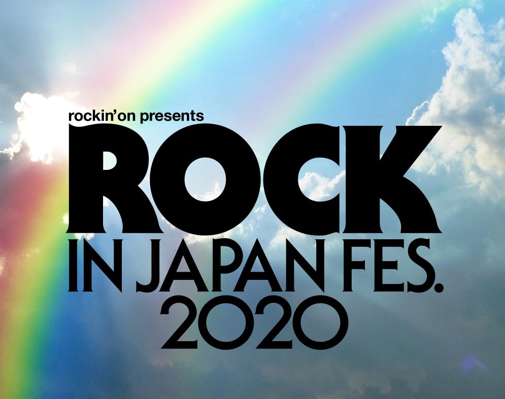 ROCK IN JAPAN FESTIVAL 2020 宣布取消!